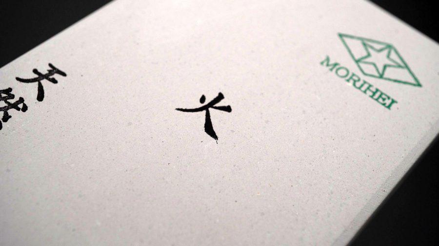 Morihei-Hishiboshi-Hi-Whetstone-8000-3