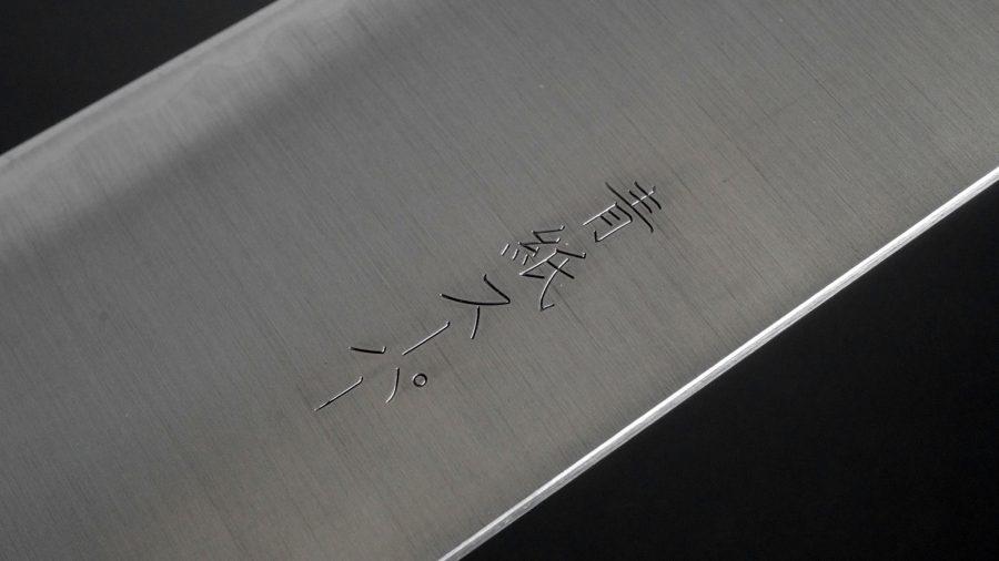 Hitohira Futana SB Migaki Gyuto 210mm Cherry Wood Handle-8