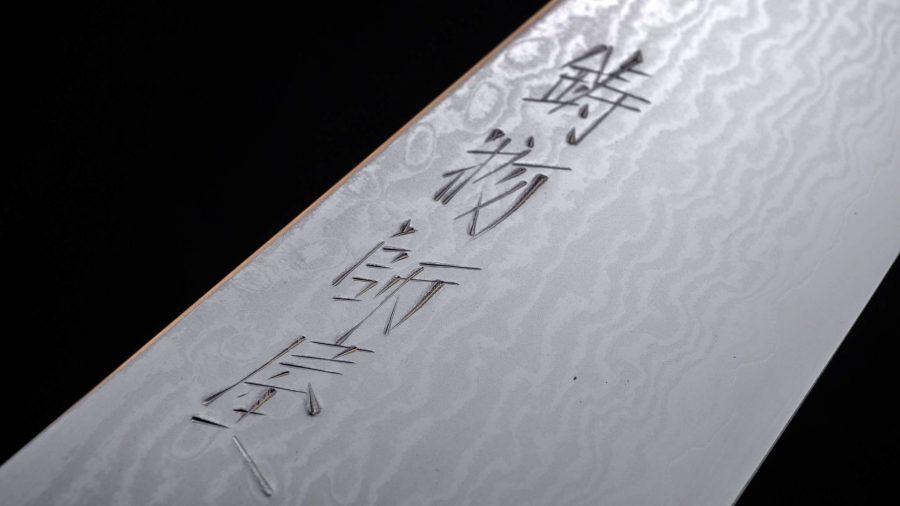 Hitohira Imojiya ST Damascus Gyuto 210mm Imitation Mahogany Handle-4
